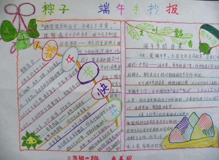 关于端午节粽子的手抄报