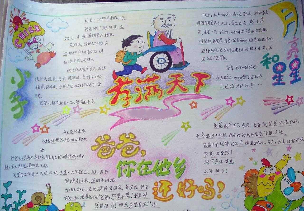 孝的黑板报-小学生父亲节手抄报 孝满天下  (责任编辑:薛琳)