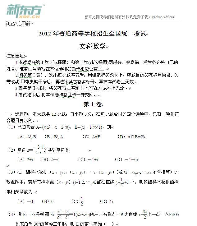 2012新课标高考数学文试卷下载,2012新课标高考数学文试题,2012新课标高考数学文试题,