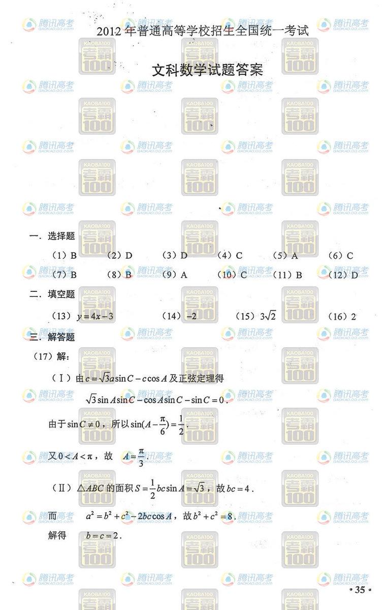 2012全国卷高考数学答案,2012全国卷高考数学试题及答案,2012全国卷高考数学试卷及答案,