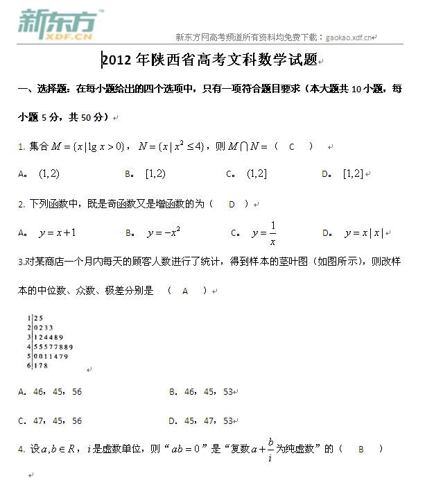 2012高考试题库,2012陕西高考试卷下载,2012陕西高考试题,2012陕西高考试题答案,2012陕西高考数学文科,