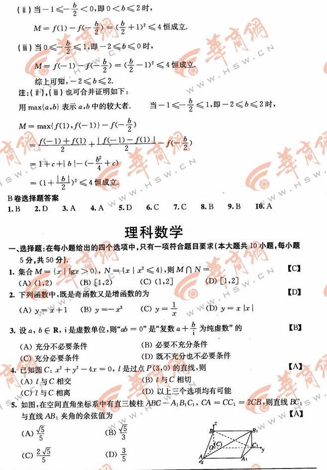 2012陕西高考数学答案,2012年陕西高考数学答案,2012陕西高考数学试题答案,2012年陕西高考数学试题答案,