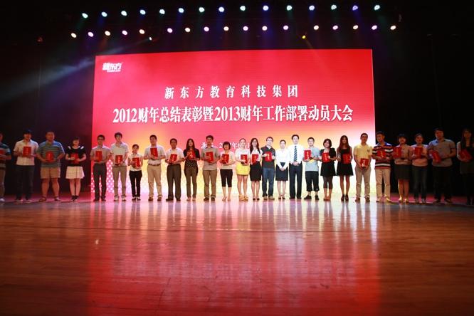 新东方2012财年总结表彰大会(颁奖)