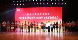 新东方2012财年总结表彰大会