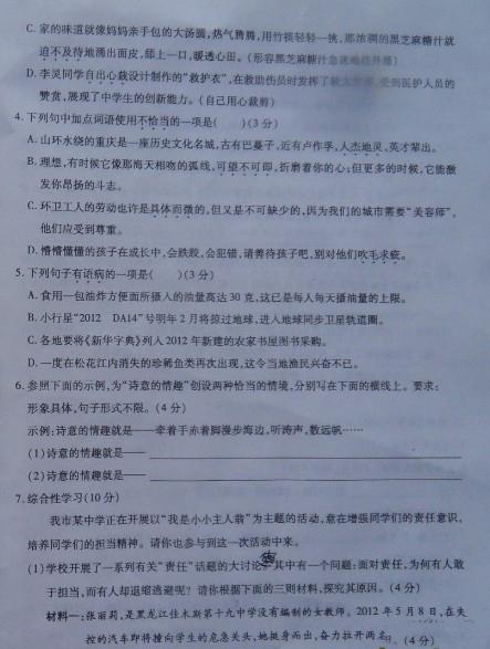 重庆中考语文作文