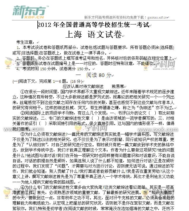 2012上海高考语文试卷下载,2012上海高考语文试题 2012上海高考语文试题,2012年上海高考语文试卷下载,2012年上海高考语文试题,