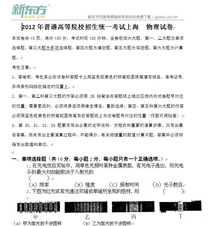 2012上海高考物理试卷下载,2012上海高考物理试题 2012上海高考物理真题,2012年上海高考物理试卷下载,2012年上海高考物理试题,