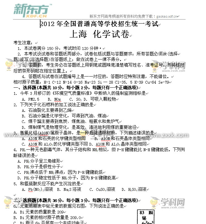 2012上海高考化学试卷下载,2012上海高考化学试题 2012上海高考化学试题,2012年上海高考化学试卷下载,2012年上海高考化学试题,