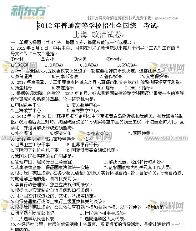 2012上海高考政治试卷下载 2012上海高考政治试题 2012上海高考政治真题,2012年上海高考政治试卷下载,2012年上海高考政治试题,