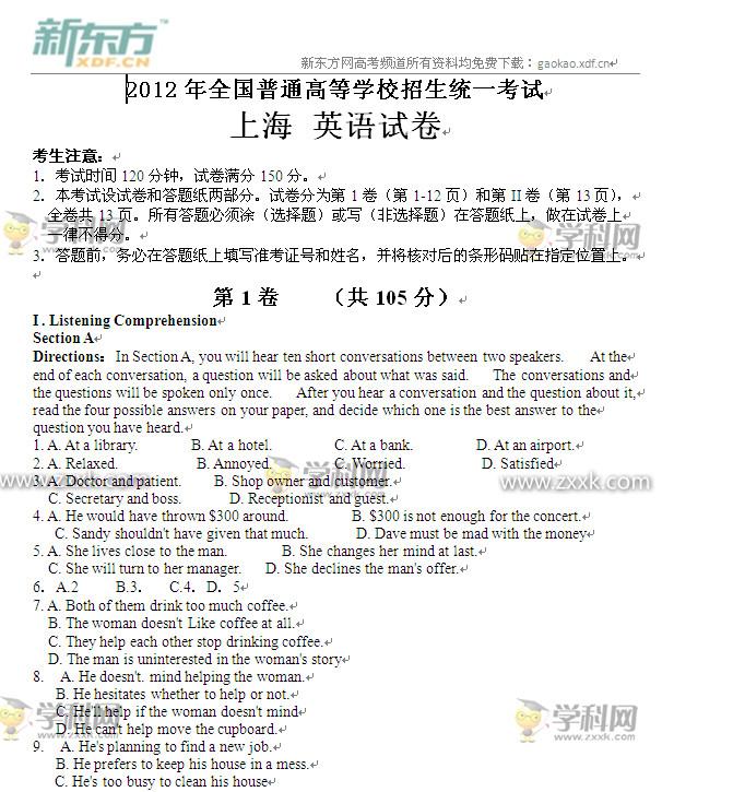 2012上海高考英语试卷下载 2012上海高考英语试题 2012上海高考英语试题,2012年上海高考英语试卷下载,2012年上海高考英语试题,