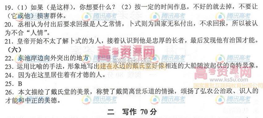 2012上海高考语文答案,2012上海高考语文试题答案,2012上海高考语文试题及答案,2012上海高考语文试卷答案,