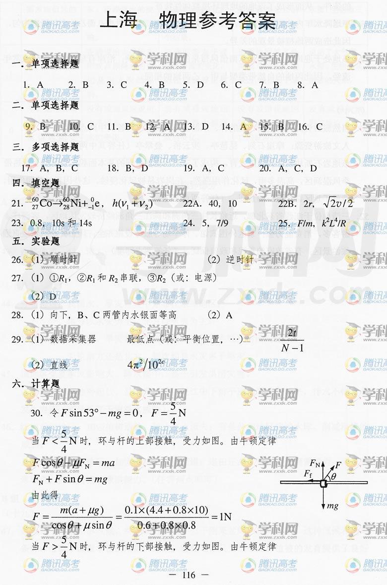 2012上海高考物理答案,2012年上海高考物理答案,2012上海高考物理试题答案,2012年上海高考物理试题答案,