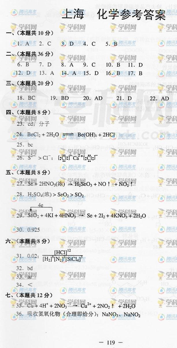 2012上海高考化学答案,2012年上海高考化学答案,2012上海高考化学试题答案,2012年上海高考化学试题答案,