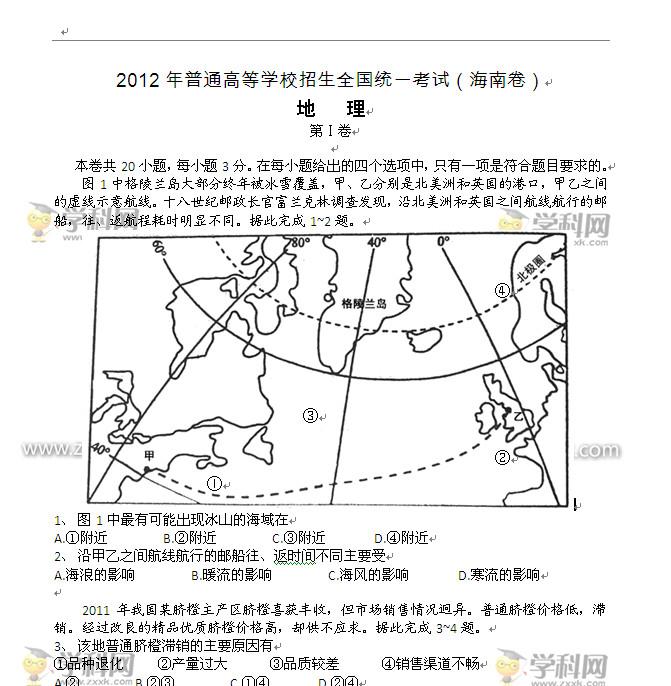 2012海南高考地理试卷下载,2012海南高考地理试题 2012海南高考地理试题,2012年海南高考地理试卷下载,2012年海南高考地理试题,