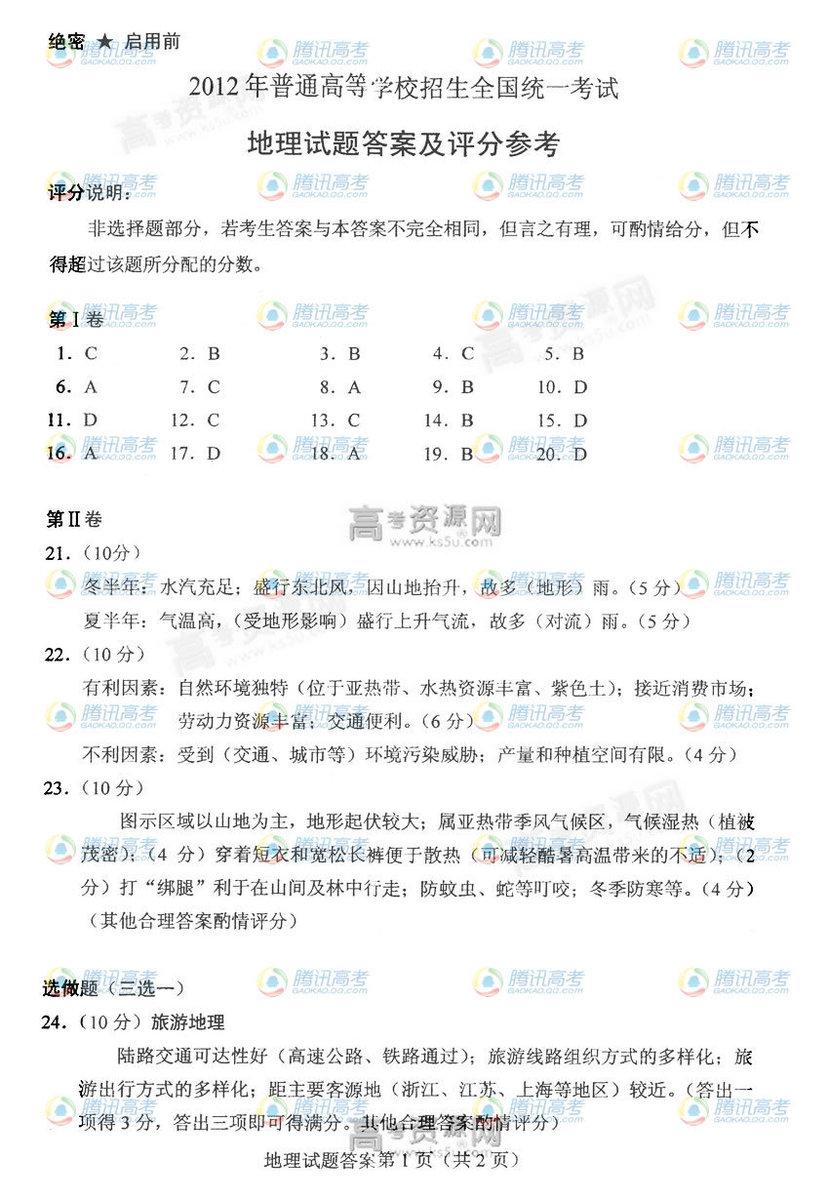 2012海南高考地理答案,2012年海南高考地理答案,2012海南高考地理试题答案,2012年海南高考地理试题答案,