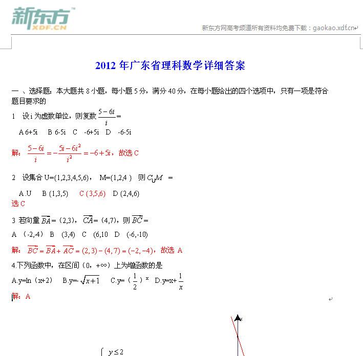 2012广东高考数学答案,2012广东高考数学试题及答案,2012广东高考数学试卷答案,