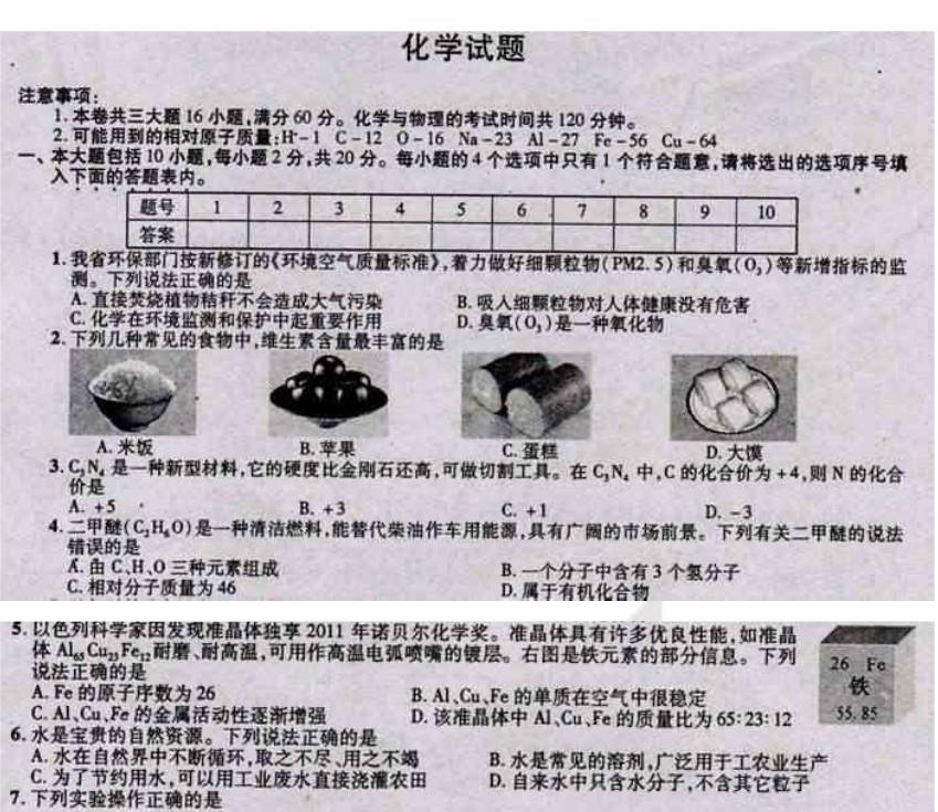 2012安徽中考化学试卷及答案
