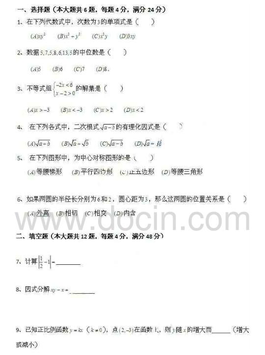 2012上海中考数学试卷及答案