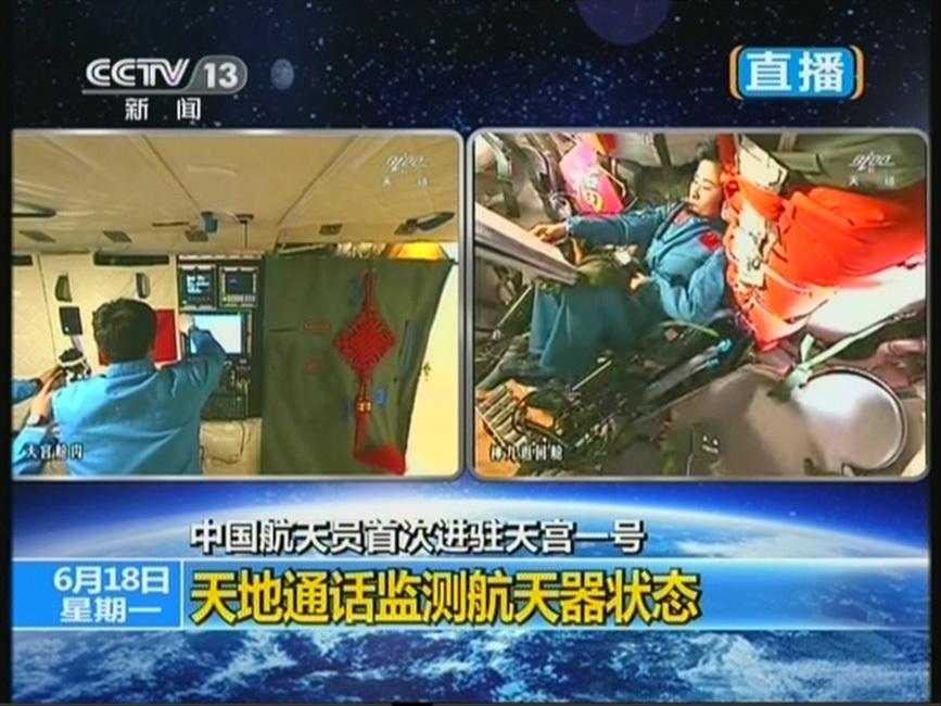 中国航天员首次进驻天宫一号