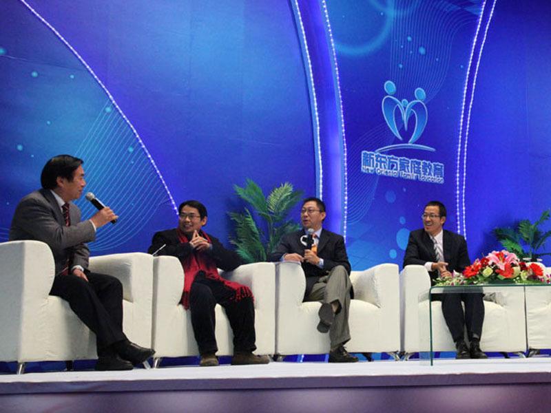 现场花絮:第三届新东方家庭教育高峰论坛