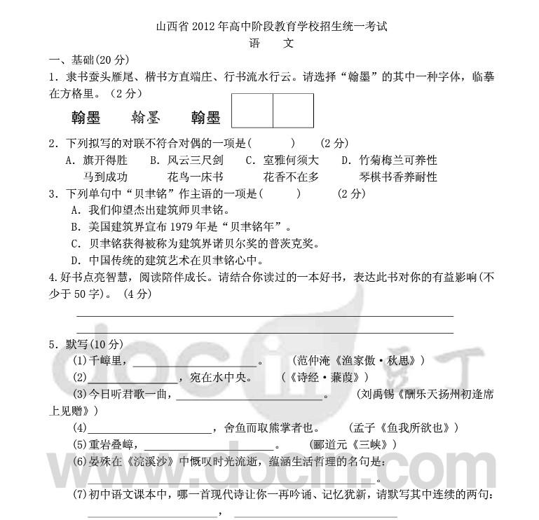 2012山西中考语文试题及答案