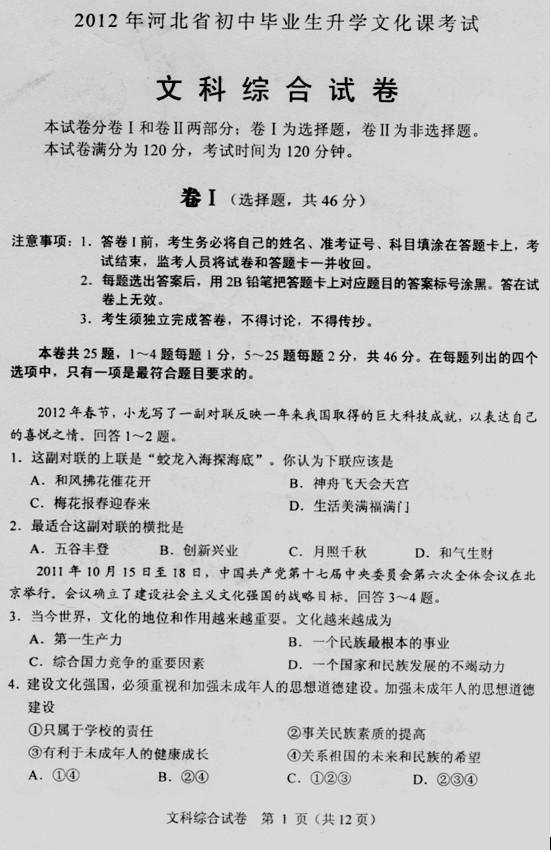 2012河北中考文综试卷及答案
