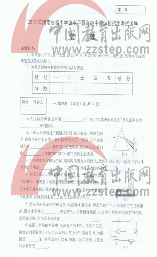 2012河南中考物理试卷及答案