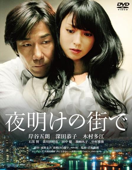 盘点:由东野圭吾作品改编的电影(上)