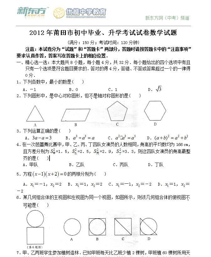 2012莆田中考数学试卷及答案 新东方网