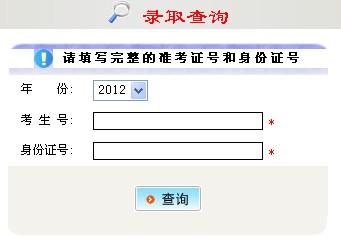 2012合肥工业大学高考录取结果查询系统(入口)