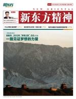 《必博娱乐注册精神》2012年第2期 (总第24期)