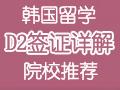 韩国留学:韩国D2签证详解及院校推荐
