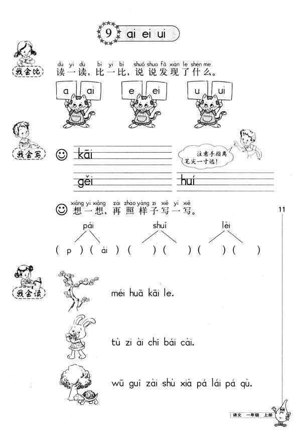 一年级语文(上册)同步解析与测评:9.ai ei ui