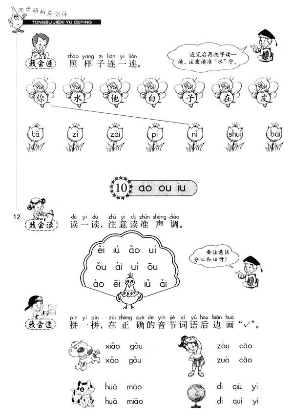 一年级语文(上册)同步解析与测评:10.ao ou iu