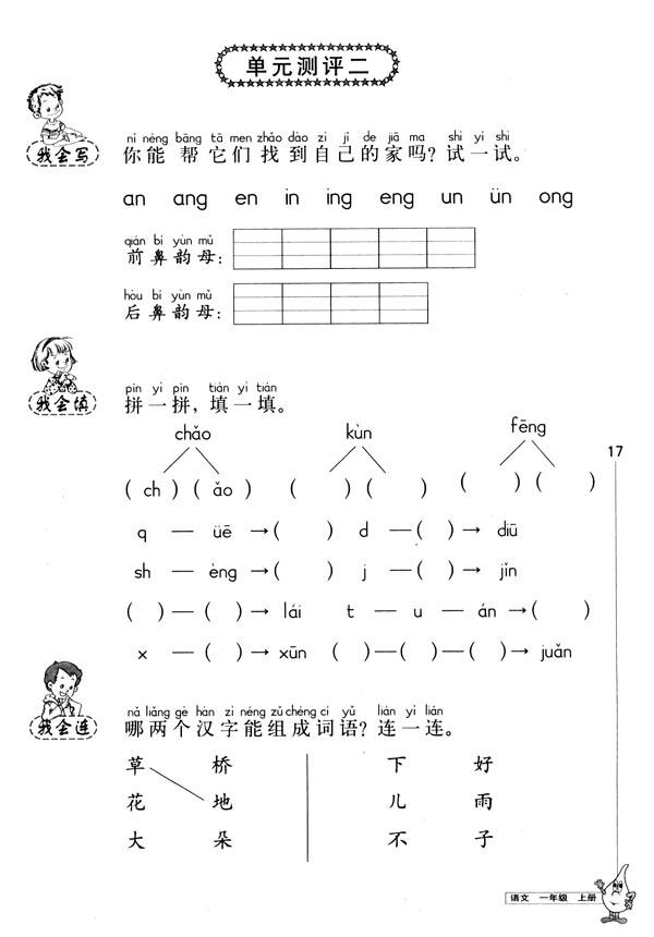 一年级语文上册单元解析与测评:单元测评二