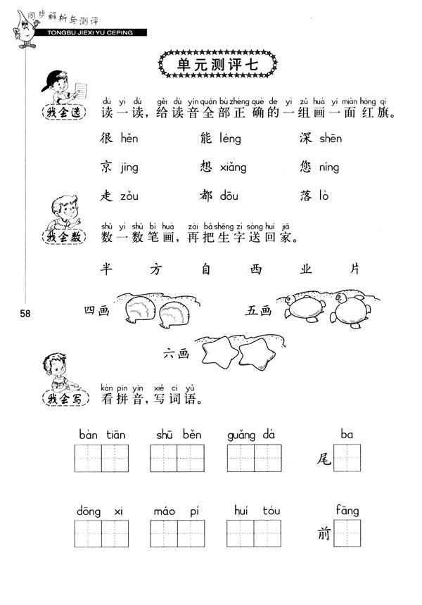 一年级语文(上册)同步解析与测评:单元测评七