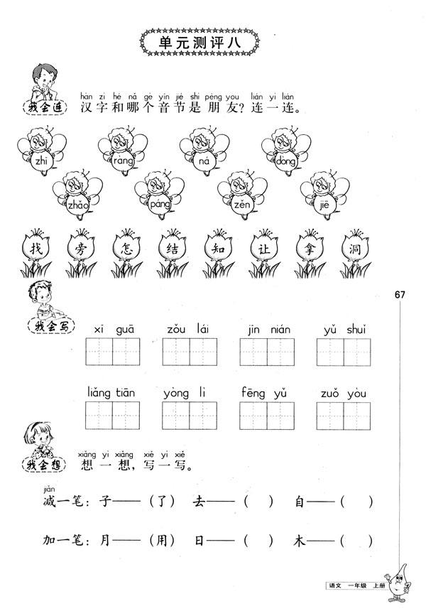 一年级语文(上册)同步解析与测评:单元测评八
