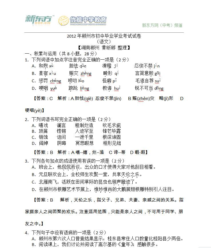 2012彬州中考语文试卷及答案