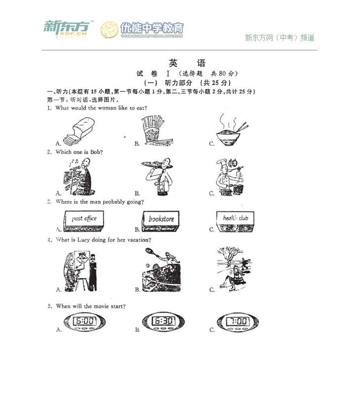 2012绍兴中考英语试卷及答案