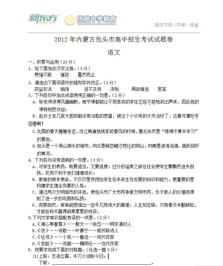 2012包头中考语文试题及答案