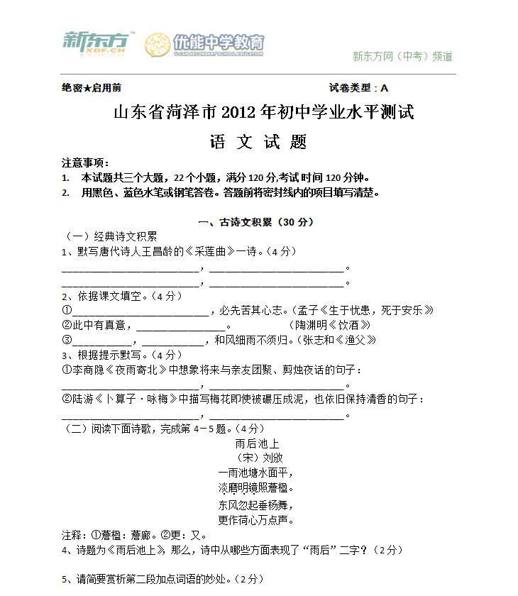 2012菏泽中考语文试卷及答案