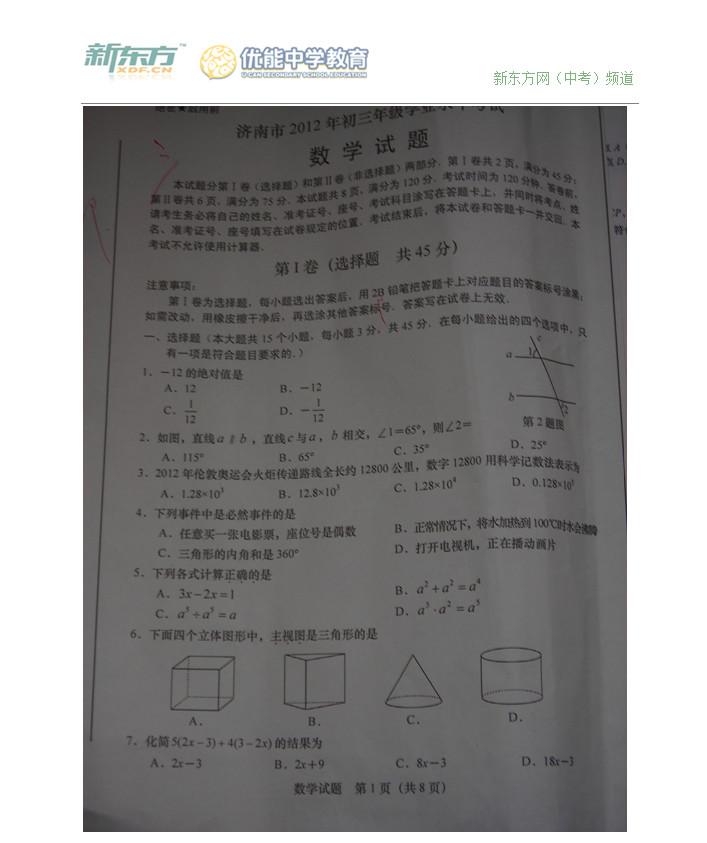 2012济南中考数学试卷及答案