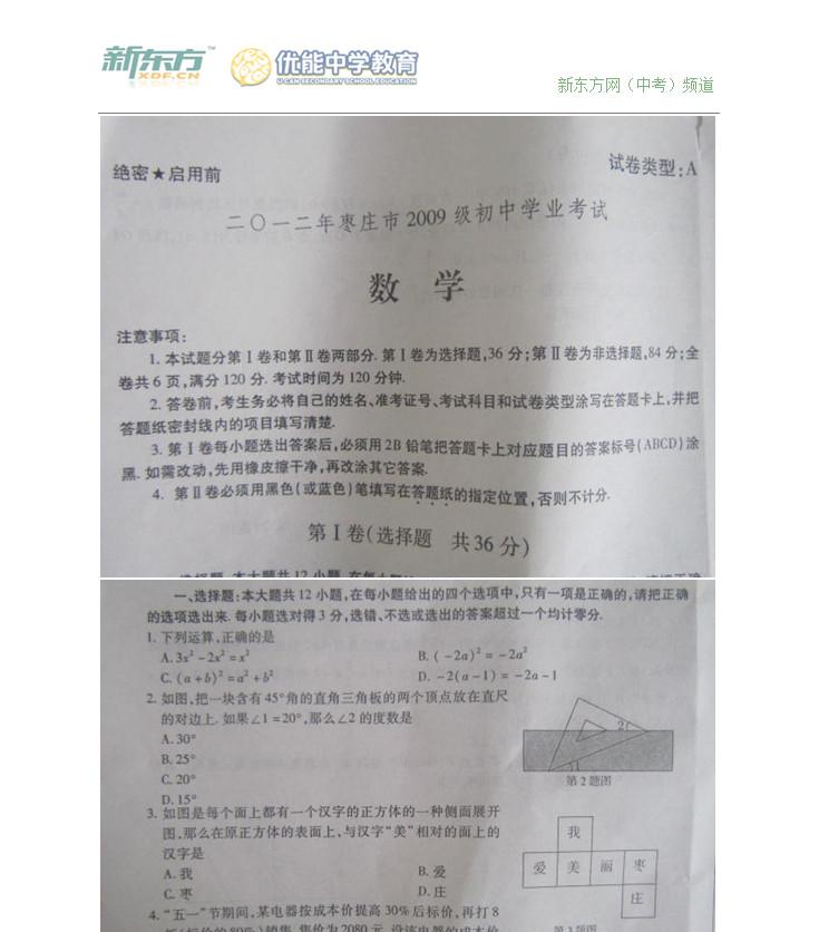 2012山东枣庄中考数学试题及答案