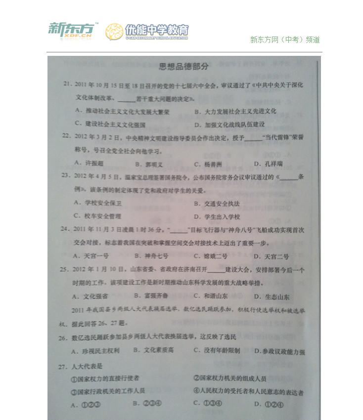 2012济南中考思想品德试卷及答案