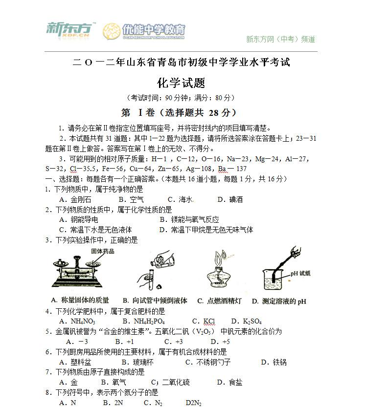 2012青岛中考化学试卷及答案