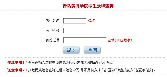 ★2012青岛黄海学院高考录取查询入口(山东)-