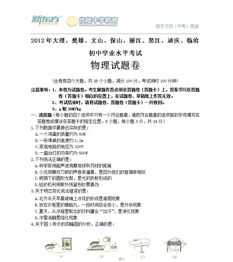 2012云南大理等八地区中考物理试卷及答案