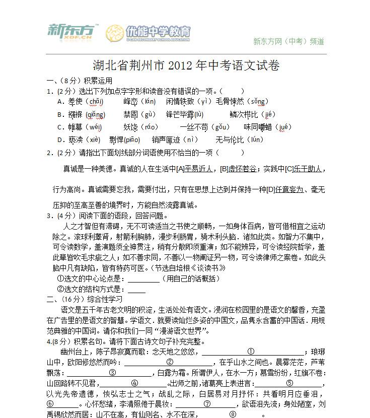2012湖北荆州中考语文试题答案