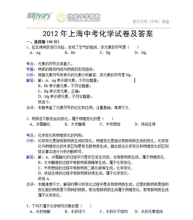 2012上海中考化学试卷及答案