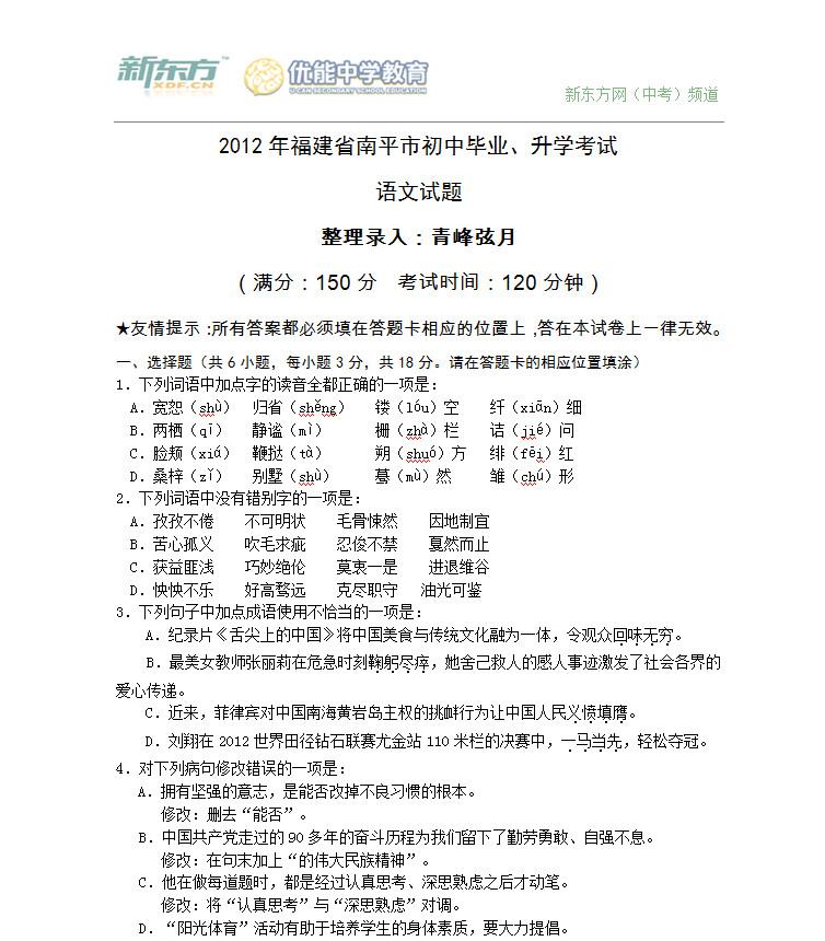 2012南平中考语文试题及答案